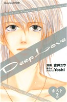 Deep Love ホスト(2)