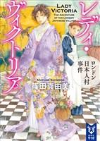 『レディ・ヴィクトリア ロンドン日本人村事件』の電子書籍