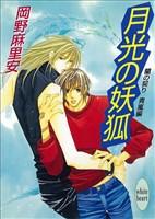 月光の妖狐 蘭の契り 青嵐編(1)