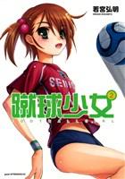 蹴球少女(2)
