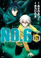 NO.6 [ナンバーシックス] 【コミック】(6)