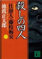 殺しの四人 仕掛人・藤枝梅安(一)