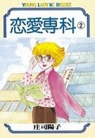 恋愛専科(2)