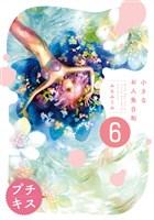小さなお人魚日和(6)(プチキス)