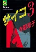 サイコ(3)