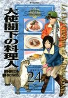 大使閣下の料理人(24)