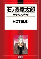 HOTEL(18)