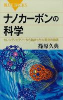 ナノカーボンの科学 セレンディピティーから始まった大発見の物語