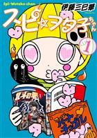 『スピ☆ヲタ子ちゃん(1)』の電子書籍