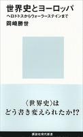 『世界史とヨーロッパ ヘロドトスからウォーラーステインまで』の電子書籍