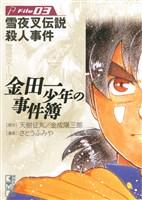 金田一少年の事件簿 【コミック】 File(3)~雪夜叉伝説殺人事件~