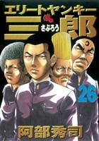 エリートヤンキー三郎(26)