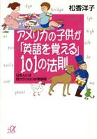 アメリカの子供が「英語を覚える」101の法則 日本人には目からウロコの発音術