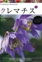 『クレマチス CLEMATIS』の電子書籍