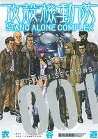 攻殻機動隊 STAND ALONE COMPLEX(1)