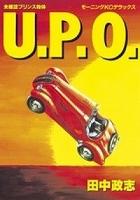 未確認プリンス物体U.P.O.