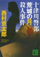 『十津川警部「荒城の月」殺人事件』の電子書籍