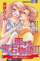 恋する宝石物語(2)
