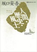 人間・歴史・風土 坂口安吾エッセイ選
