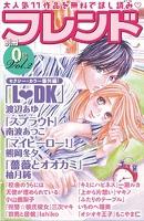別冊フレンド0号Vol.2
