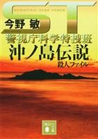 ST 警視庁科学特捜班 沖ノ島伝説殺人ファイル