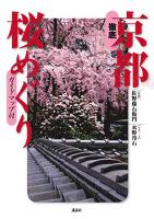 『徹底 京都桜めぐり』の電子書籍