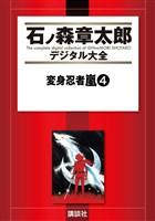 変身忍者嵐(4)