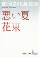 悪い夏 花束 吉行淳之介短篇小説集