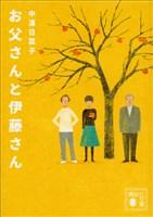 『お父さんと伊藤さん』の電子書籍