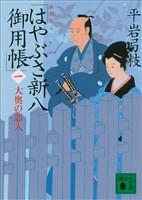 『新装版 はやぶさ新八御用帳(一) 大奥の恋人』の電子書籍