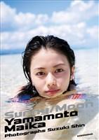 山本舞香写真集「サニー/ムーン」