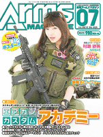 月刊アームズマガジン2015年7月号