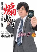 煽動者 ~徹底プロモーション 仕掛人の哲学~ 電子書籍加筆版