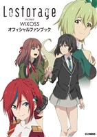 Lostorage incited WIXOSS オフィシャルファンブック
