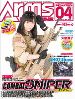月刊アームズマガジン2015年4月号