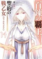 『百錬の覇王と聖約の戦乙女14』の電子書籍