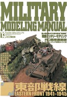MILITARY MODELING MANUAL Vol.13