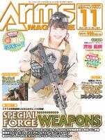 月刊アームズマガジン2015年11月号