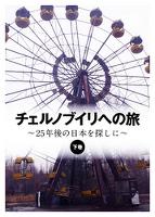 チェルノブイリへの旅 ~25年後の日本を探しに~〈下巻〉
