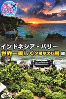妄想トラベラー インドネシア・バリ~世界一美しく夕陽が沈む島 編