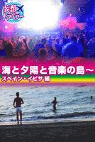 妄想トラベラー 海と夕陽と音楽の島~スペイン・イビサ 編
