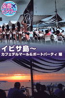 妄想トラベラー イビサ島~カフェデルマール&ボートパーティ 編