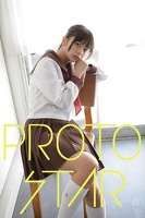 PROTO STAR 相葉香凛 vol.3