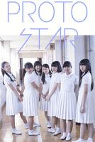 PROTO STAR アイドルネッサンス vol.1