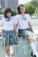 PROTO STAR 溝口恵&星名利華 vol.1