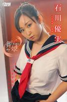 舞姫 my hime  石川優実 ~お菓子系アイドルの限界SEXY~