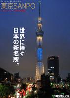東京SANPO 「スカイツリーのある風景」