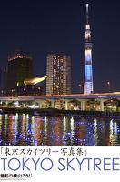 東京スカイツリー写真集