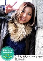東京スマイルCollection 012 あやえチャン ~九段下編~