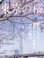 Tokyo Cherry Blossom 東京の桜 ~浅草・上野~